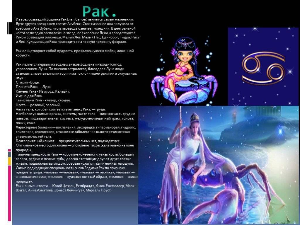 Рак. характеристика знака зодиака. сильные и слабые стороны | moon-mood