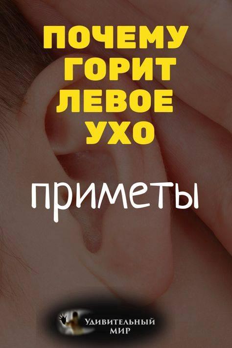 К чему горит правое ухо: приметы по времени суток и дням недели | zdavnews.ru