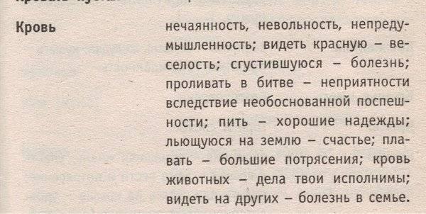 К чему снится собственная кровь: значение и толкование сна - tolksnov.ru