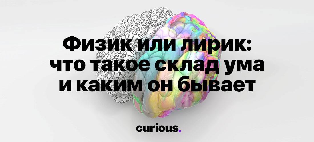 Синтетический склад ума