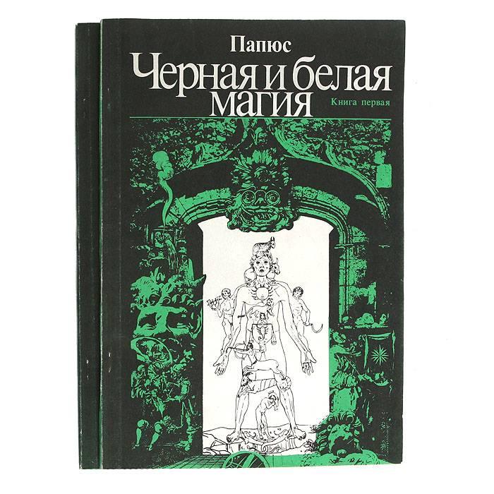 Черная магия – книга, в которой скрыта вся темная мудрость