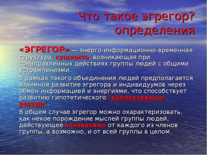 Что такое эгрегор и как с ним работать? :: syl.ru