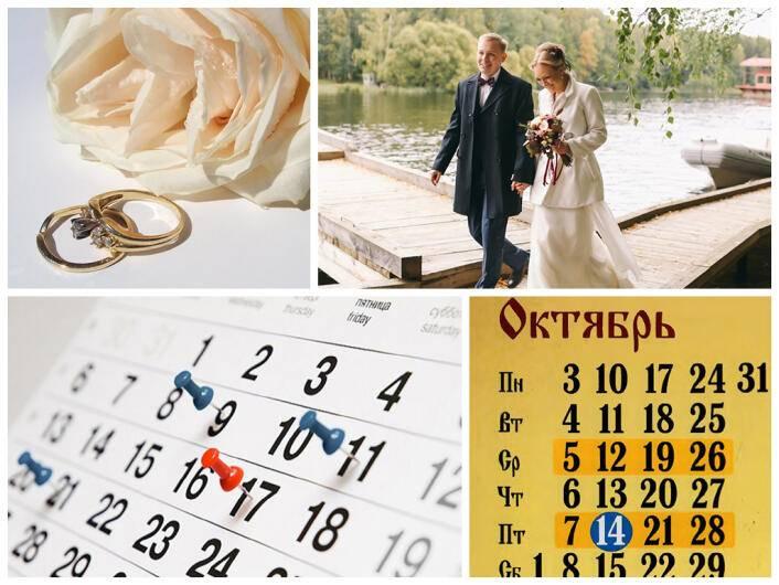 Свадебный календарь - или в какой месяц лучше жениться