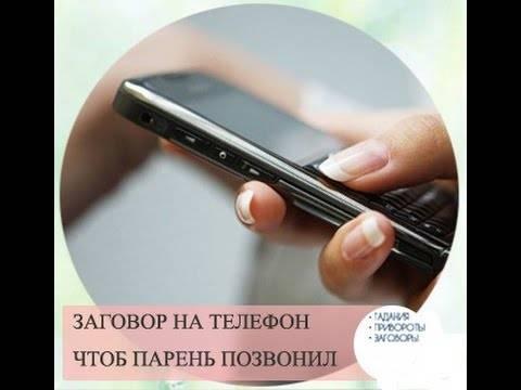 Привороты для звонков и сообщений от любимого