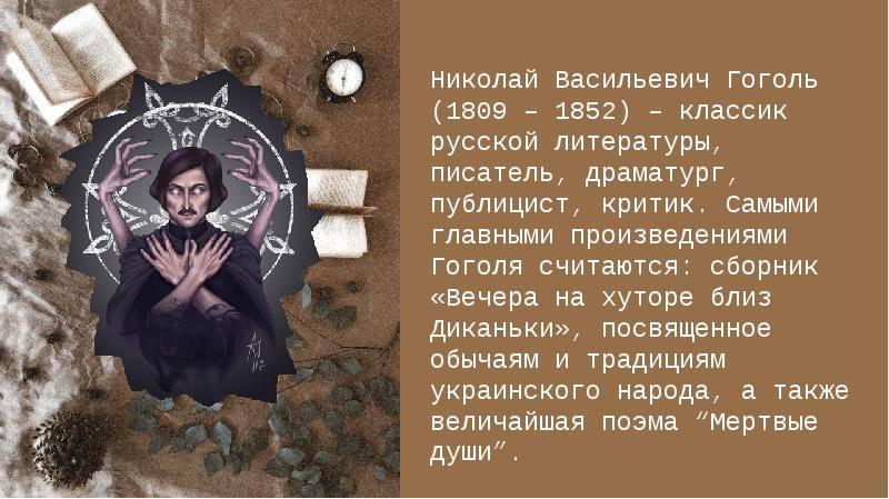 Гадание по Гоголю — узнайте свою судьбу и судьбу своего рода