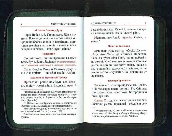 Как молиться дома: какие молитвы читать?
