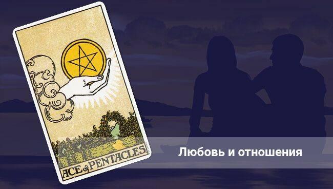 Солнце таро: значение в отношениях, любви, здоровье, работе
