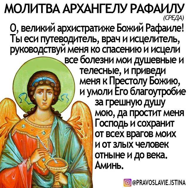 Архангел варахиил: кто такой и иконография, в чем помогает и молитвы
