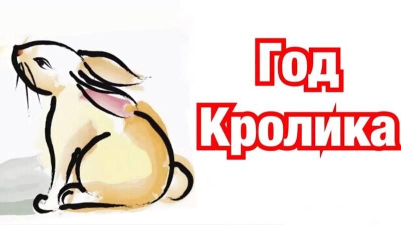 Год знака кролик в восточном календаре и его характеристика