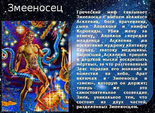 Созвездие змееносец - тайный знак зодиака: характеристика   родосвет