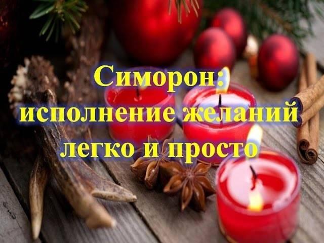 Симоронские ритуалы очень действенные на любовь, желание, деньги, работу. симорон ритуалы: инструкция, отзывы