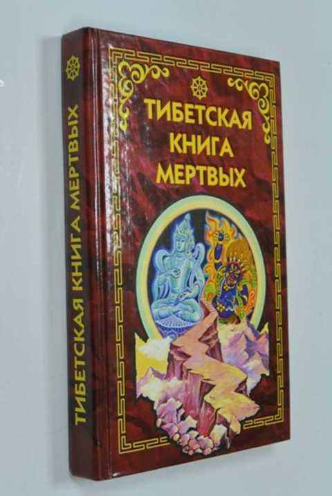 Тибетская книга мёртвых. | библиотека | центр тибетской медицины кунпен делек