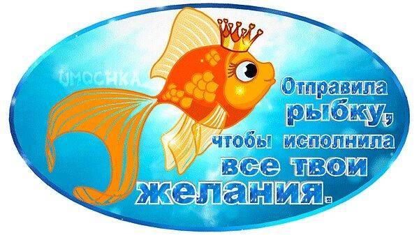 Гадание золотая рыбка желание
