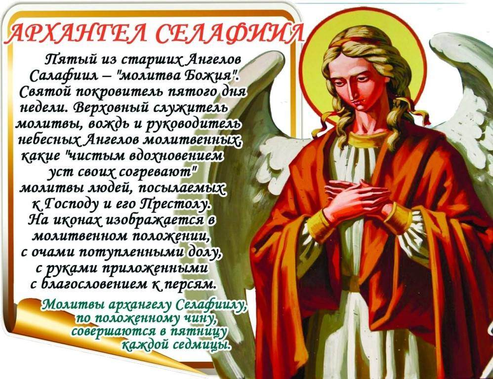Молитва архангелу уриилу акафист читать на русском языке