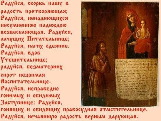 """Акафист пресвятой богородице пред ее иконой """"нечаянная радость"""""""