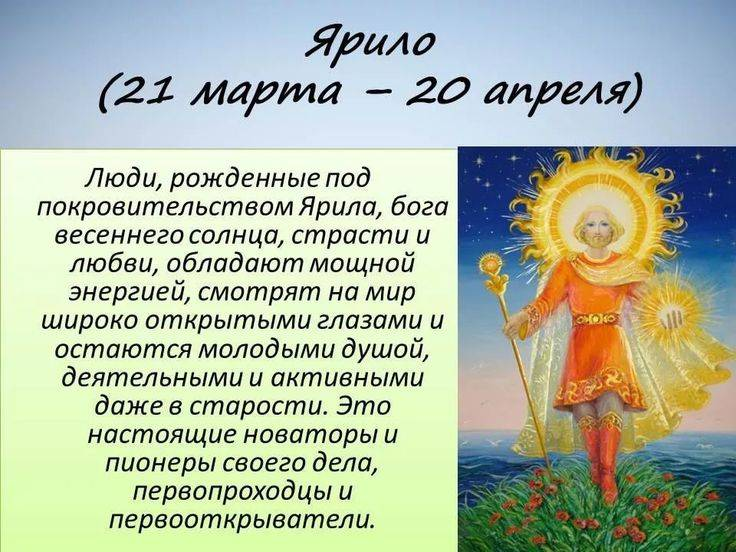Славянские боги-покровители по дате рождения: как узнать, кто защищает человека