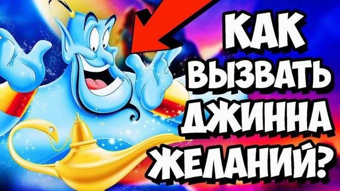 ᐉ как выглядит джин. проверенные способы: как вызвать джина желаний - magicastrolog.ru