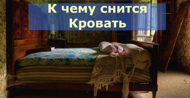 К чему снится кровать – толкование сна