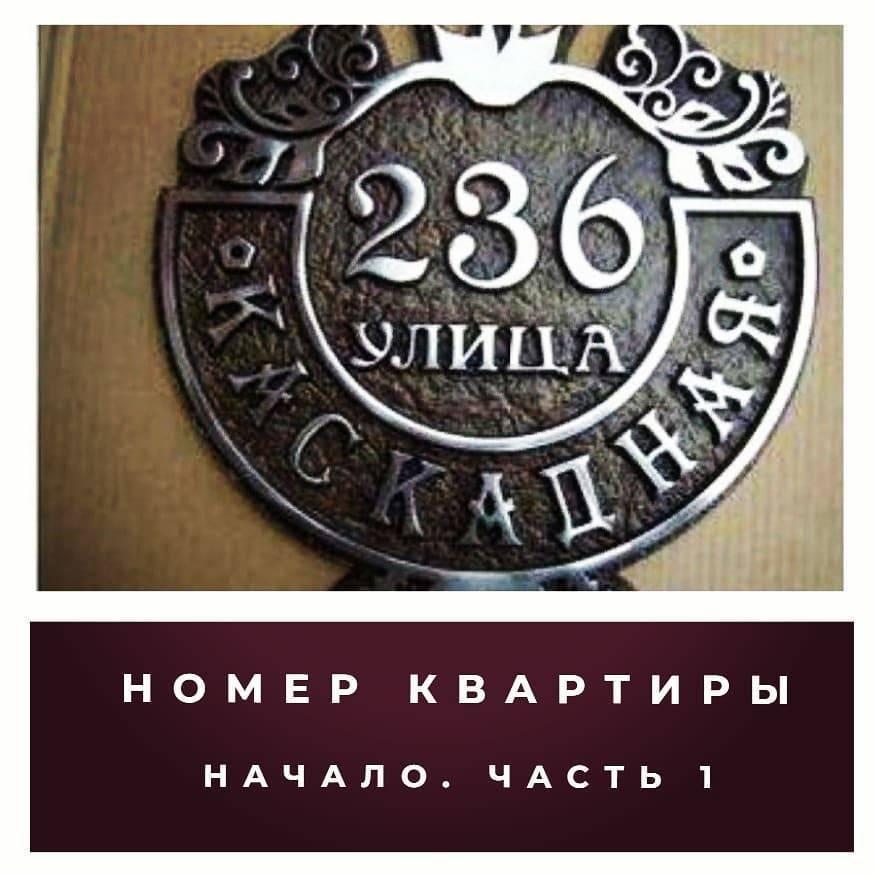 Нумерология. о чем говорит номер квартиры? | эзотерика и гадания, totem by vasilisa taro