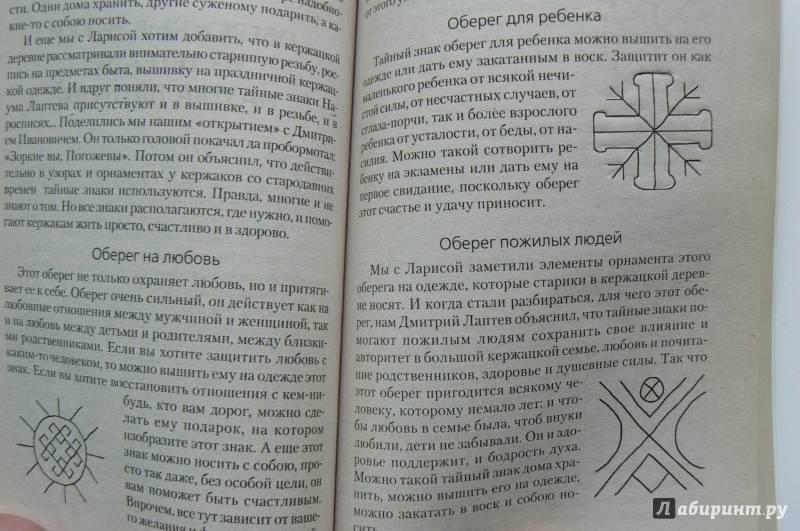 Славянские заговоры и заклинания на деньги, любовь и здоровье