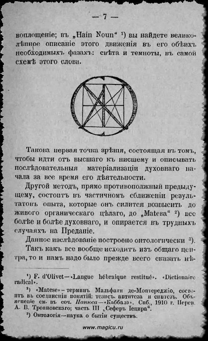 Деревенская магия – старинные заговоры, шепотки, заклинания, молитвы