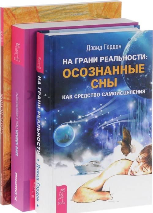 Виктория соколовамагикум. вещие сны и осознанные сновидения. теория и практика