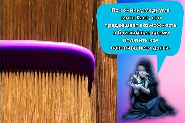 Мыть черные длинные волосы