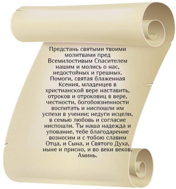 Молитва о работе: на удачу, успех, везение, от неприятностей, спиридону тримифунтскому, николаю чудотворцу.