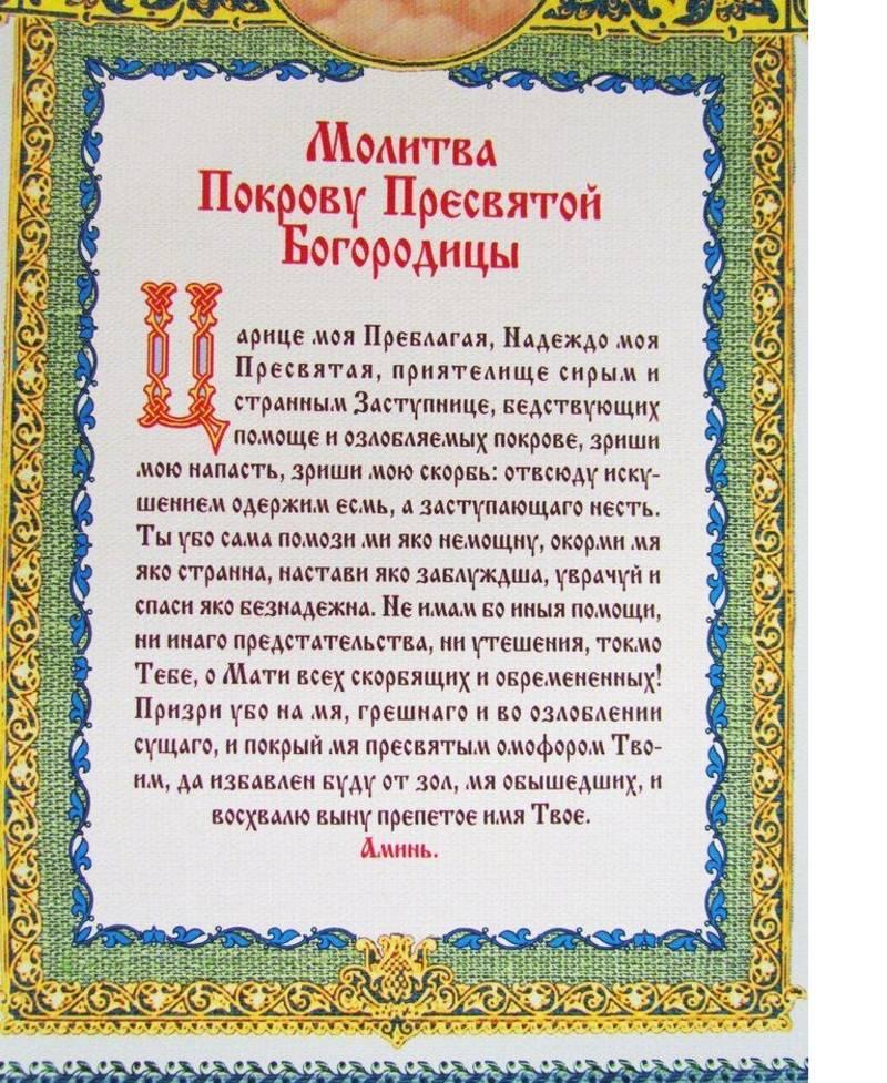 Молитва за детей - тексты молитв о здоровье и удаче - каким святым
