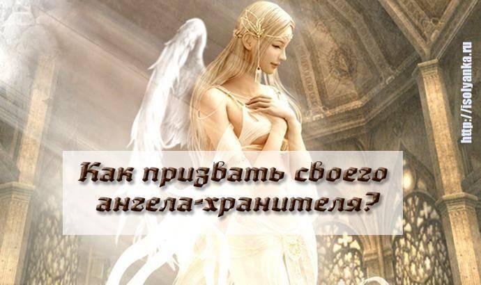 Тексты молитв ангелу-хранителю на разные случаи жизни и как правильно просить о помощи