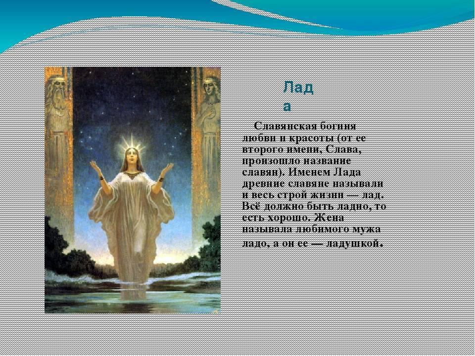 Боги славянской мифологии - полный список языческих божеств