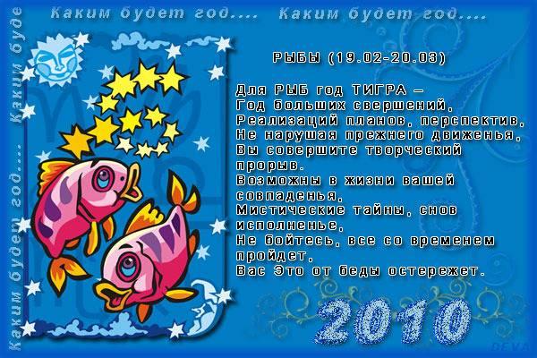 Рыбы - полная характеристика знака зодиака