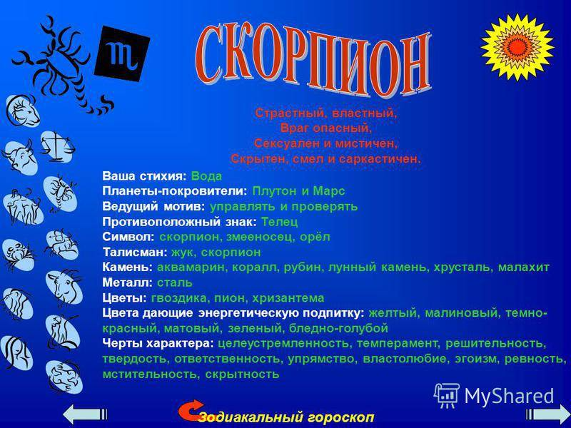 Скорпион 24 октября - 22 ноября