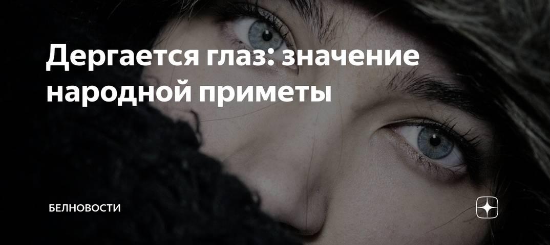 К чему дергается правый глаз и что это значит для женщины, девушки и мужчины