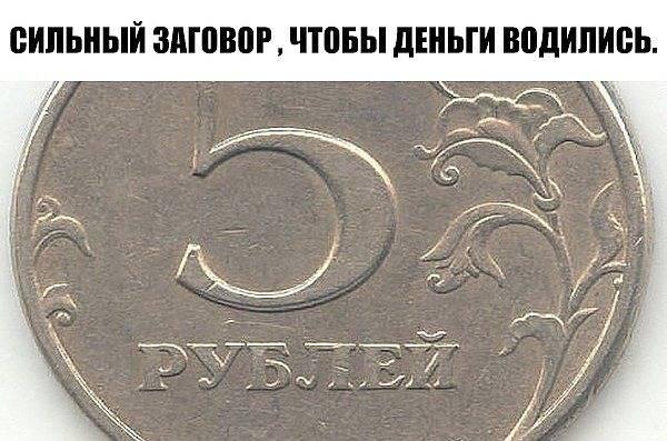 Неразменная монета: делаем сильный денежный оберег навечное богатство