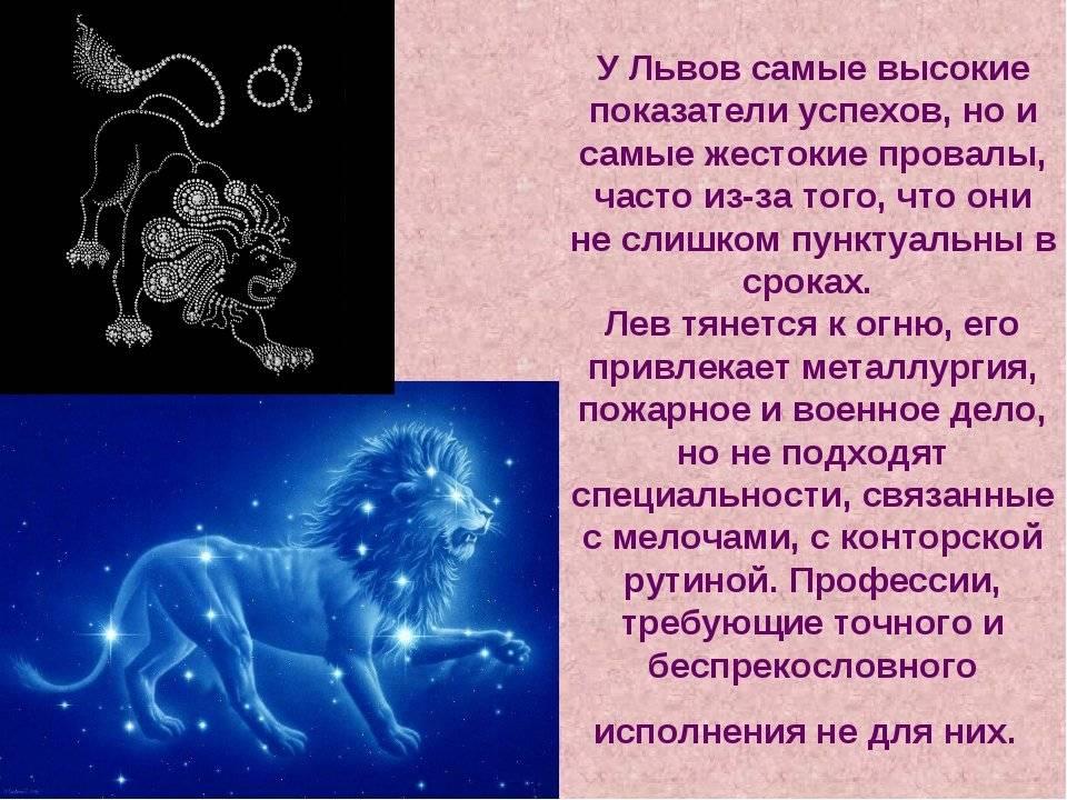 Как покорить сердце мужчины льва?