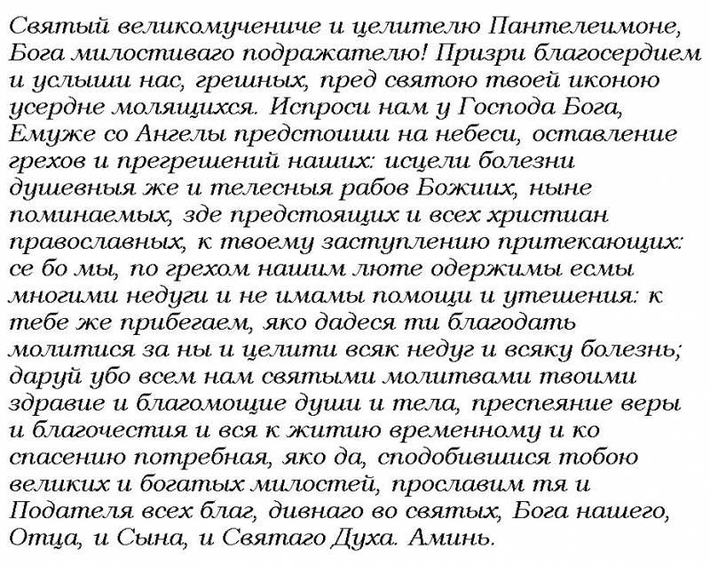 Акафист великомученику и целителю пантелеимону | православные молитвы ☦