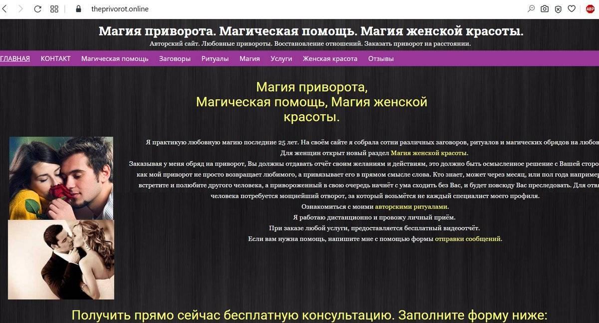 Особенность признаков отворота у женщины на сайте приворот мастер