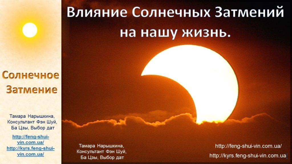 Влияние затмений на человека - лунного, солнечного