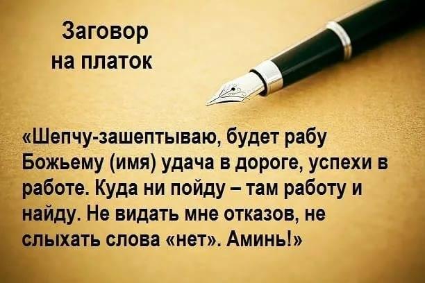 Православные молитвы о приеме на работу. читайте перед и после собеседования