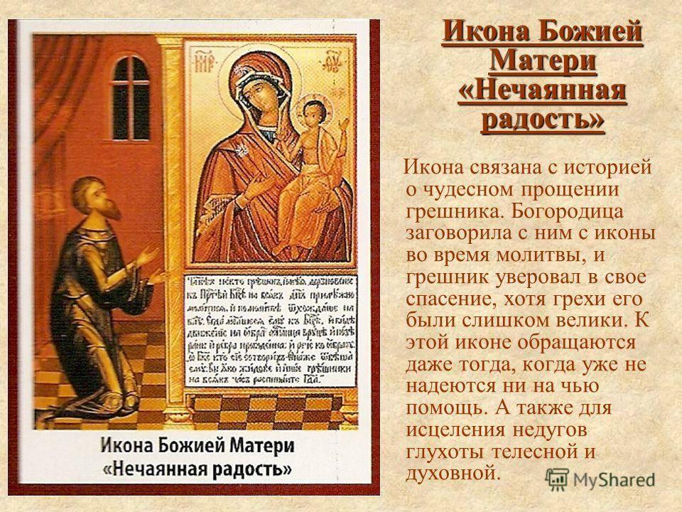 Молитва перед иконой нечаянная радость