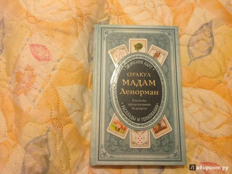 Читать книгу тайна таро ленорман. узнай свое будущее! 36 карт. инструкция к гаданию ариадны солье : онлайн чтение - страница 1