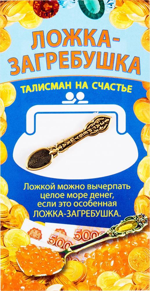 Сувенир ложка-загребушка для денег и заговор для активации