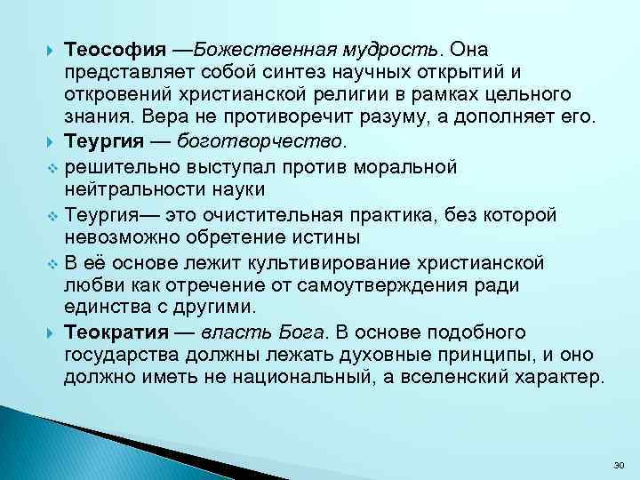 Что такое теософия? теософия — это… расписание тренингов. самопознание.ру