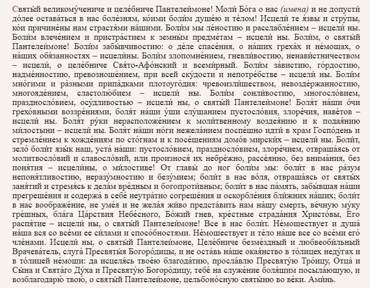 Молитва пантелеймону целителю об исцелении и о здравии - текст на русском