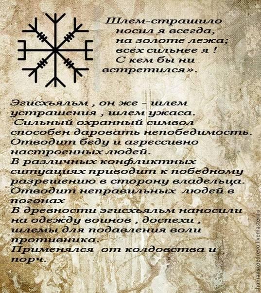 Тату «славянские руны» (43 фото): эскизы и значение татуировок старославянских оберегов для женщин и для мужчин, тату на руке, на плече и на других частях тела