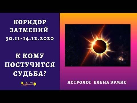 Затмения луны и солнца, их влияние на судьбу - свами даши