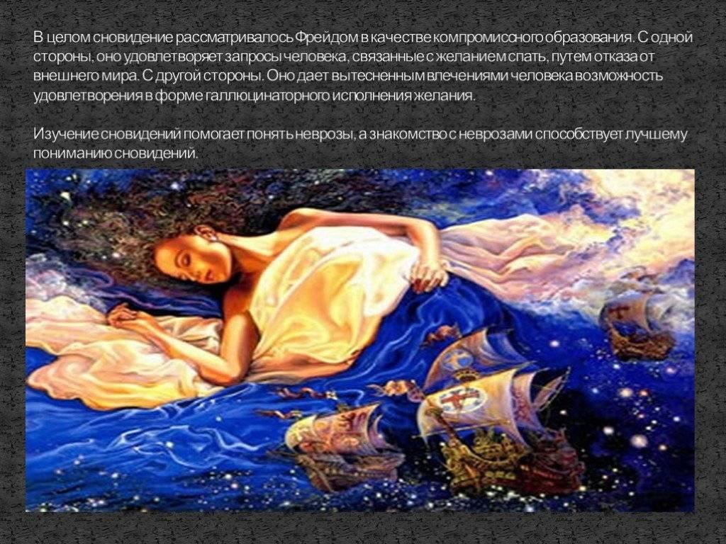 К чему снится вода — толкование снов про воду по разным сонникам