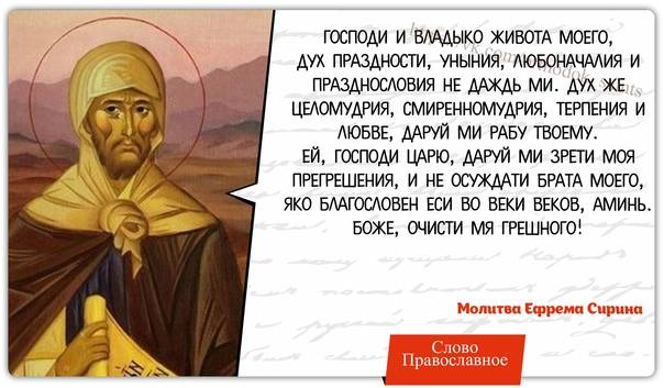 Православные молитвы для чтения в великий пост