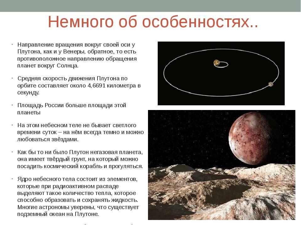 Год на плутоне: вращение вокруг солнца